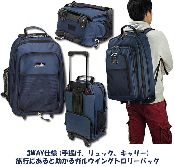 japan-l: Gal wing 3WAY trolley bag (rucksack type) / GULLWING .